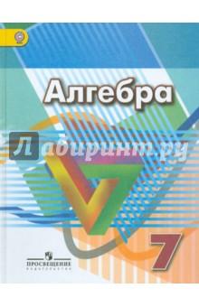 Алгебра 7 класс дорофеев книга для учителя скачать