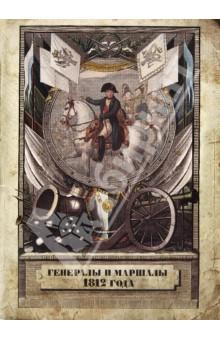 Набор карточек. Генералы и маршалы 1812 года