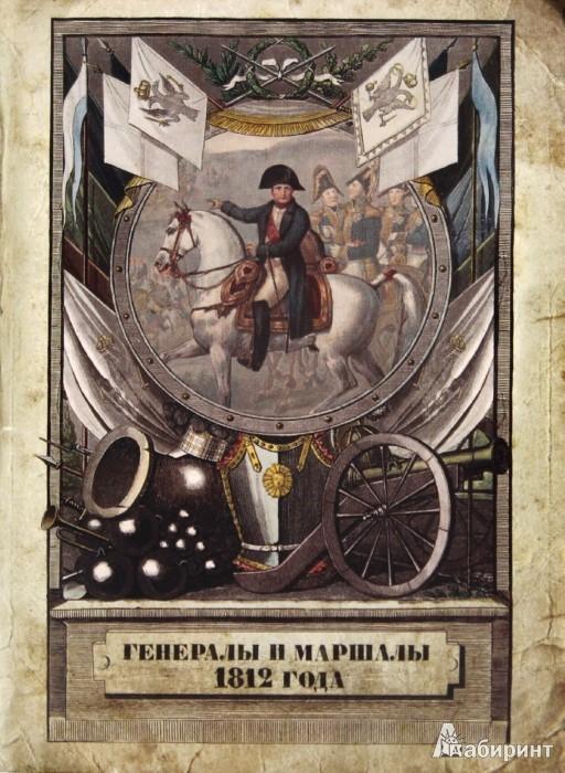 Иллюстрация 1 из 25 для Набор карточек. Генералы и маршалы 1812 года   Лабиринт - игрушки. Источник: Лабиринт