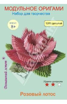 Набор для творчества. модульное оригами. Розовый лотосДругие виды конструирования из бумаги<br>Набор для творчества. <br>Уровень сложности 2 из 3<br>Количество деталей: 1280<br>Рекомендовано для детей старше 8 лет<br>Сделано в России.<br>
