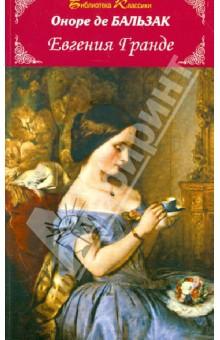 Евгения ГрандеКлассическая зарубежная проза<br>Оноре де Бальзак (1799-1850) - выдающийся французский писатель. Его эпопея Человеческая комедия, состоящая из 90 романов и рассказов, связанных общим замыслом и многими персонажами, - грандиозная по широте охвата реалистическая картина французского общества. Бальзак создал галерею сильных, противоречивых характеров, не выдерживающих испытания властью денег (одна из основных тем эпопеи), обнажил психологию душевной деформации - от юношеской романтической идеальности к признанию прозы жизни.<br>Роман Евгения Гранде, представленный в данном издании, опубликован в переводе Ф. М. Достоевского.<br>