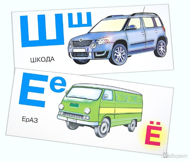 Иллюстрация 1 из 7 для Автомобильная азбука. Набор карточек | Лабиринт - книги. Источник: Лабиринт