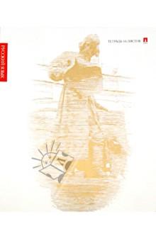 """Тетрадь 48 листов., А5, """"ЗОЛОТОЕ СЕЧЕНИЕ"""", РУССКИЙ ЯЗЫК (7-48-191/10) Альт"""