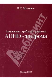 Актуальные проблемы развития ADHD-синдрома