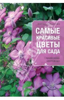 Власова Наталья Самые красивые цветы для сада. Справочник цветовода