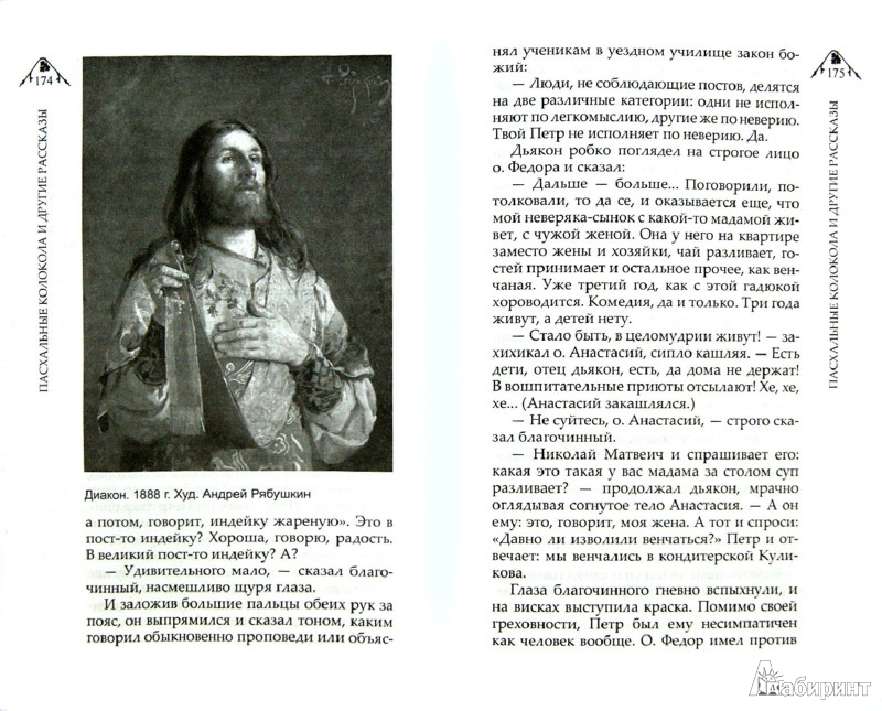 """Иллюстрация 1 из 7 для """"Пасхальные колокола"""" и другие рассказы   Лабиринт - книги. Источник: Лабиринт"""