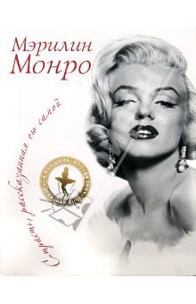 Мэрилин Монро. Страсть, рассказанная ею самойДеятели культуры и искусства<br>Эта сенсационная книга станет открытием для всех поклонников Мерилин Монро. Это не мемуары, не дневники - это предельно откровенная исповедь самой желанной женщины XX века. В самый темный период ее жизни, сразу после расставания с президентом Кеннеди, когда Мерилин переживала глубочайший кризис, ей было жизненно необходимо выговориться, выплакаться, излить душу… Эти признания не просто опровергают расхожие мифы, а полностью переворачивают все прежние представления о главной Блондинке Голливуда.<br>Ее считали капризной пустышкой, глупой куклой, которой не хватило мозгов даже на то, чтобы закончить школу, - но с этих страниц с вами говорит поразительно умная, на редкость начитанная, по-настоящему талантливая женщина. Ей предлагали роли распутных красоток, мечтающих выйти замуж за миллионера, - а она тайком репетировала шекспировскую Офелию и Грушеньку из Братьев Карамазовых. Ей поклонялись как иконе, ее величали главным секс-символом эпохи - а она возненавидела свой кинообраз и свое роскошное тело… <br>Откройте эту книгу, вслушайтесь в живой голос Мерилин, всмотритесь в ее фотографии и рисунки - загляните в сердце самой красивой, желанной и несчастной женщины XX века.<br>