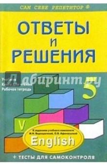 Литвинова Анна Витальевна Английский язык: 5 класс: Подробный разбор заданий