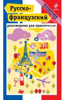 Кобринец О. С. Русско-французский разговорник для практичных