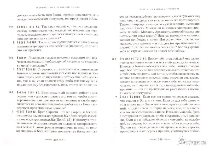 Иллюстрация 1 из 9 для Преподобных отцов Варсонофия и Иоанна руководство к духовной жизни в ответах на вопрошения учеников | Лабиринт - книги. Источник: Лабиринт