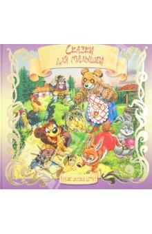 Сказки для малышейСборники сказок<br>Красочно иллюстрированный сборник волшебных сказок для малышей.<br>Для чтения взрослыми детям.<br>