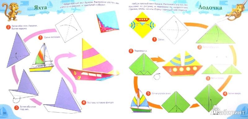 Оригами из бумаги для детей 3 лет
