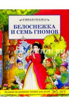 Белоснежка и семь гномов/Умная сказка