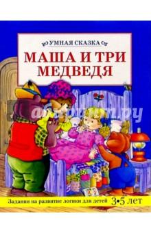 Маша и три медведя/Умная сказка