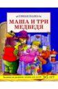 Маша и три медведя/Умная сказк ...