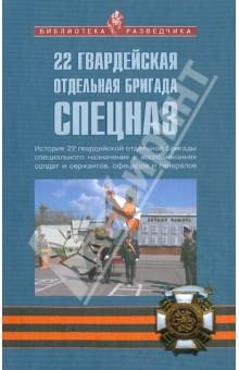 22 гвардейская отдельная бригада СПЕЦНАЗ