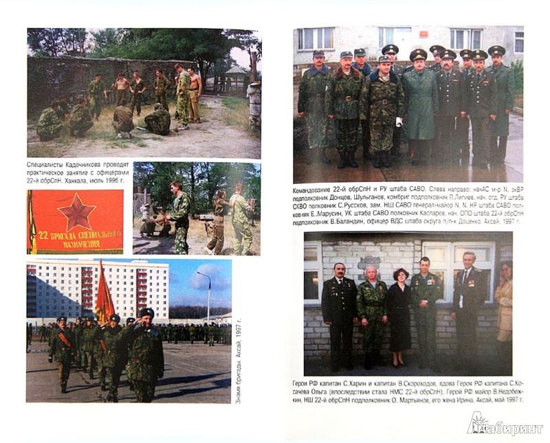 Иллюстрация 1 из 5 для 22 гвардейская отдельная бригада СПЕЦНАЗ - Козлов, Шинкарев, Груздев | Лабиринт - книги. Источник: Лабиринт