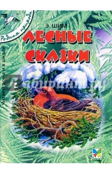 Шим Эдуард Юрьевич Лесные сказки