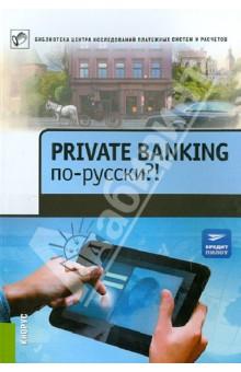 Private Banking по-русски?! Сборник статей