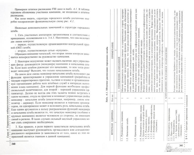 Иллюстрация 1 из 9 для Политические технологии - Малкин, Сучков   Лабиринт - книги. Источник: Лабиринт