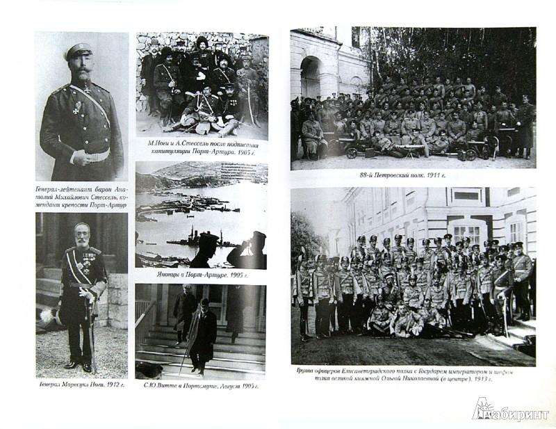 Иллюстрация 1 из 7 для Офицеры Русской Императорской армии. 1900-1917 - Валерий Суряев   Лабиринт - книги. Источник: Лабиринт