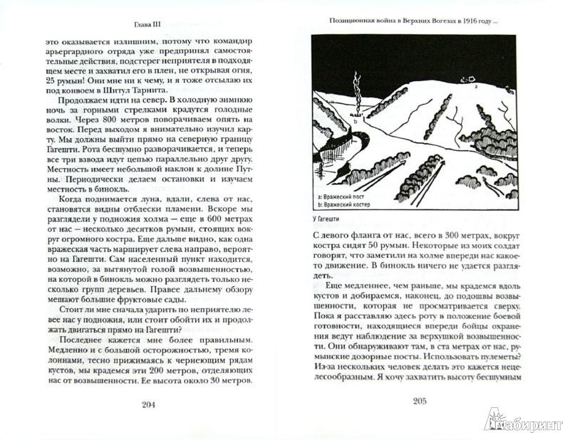 Иллюстрация 1 из 16 для Пехота наступает. События и опыт - Эрвин Роммель | Лабиринт - книги. Источник: Лабиринт