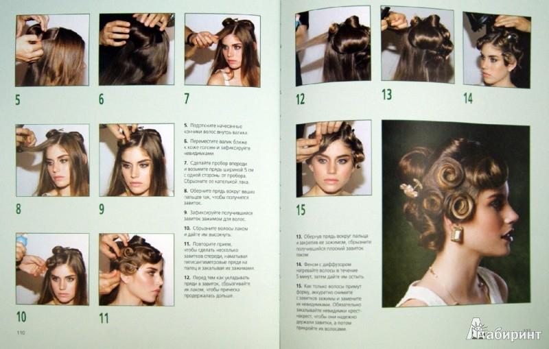 Повседневные прически на длинные волосы своими руками пошаговая инструкция