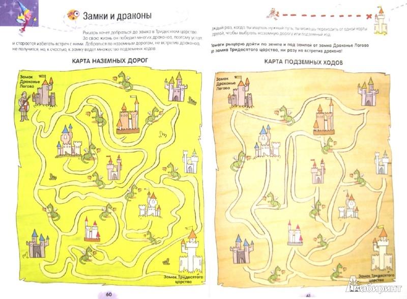 Иллюстрация 1 из 27 для Задачи на смекалку. Для детей от 9-ти лет - Бернар Майерс | Лабиринт - книги. Источник: Лабиринт