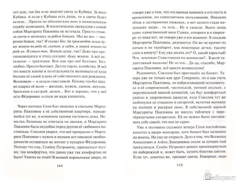 Иллюстрация 1 из 7 для Естественное убийство - 3. Виноватые - Татьяна Соломатина | Лабиринт - книги. Источник: Лабиринт