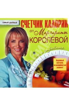 маргарита королева питание на неделю