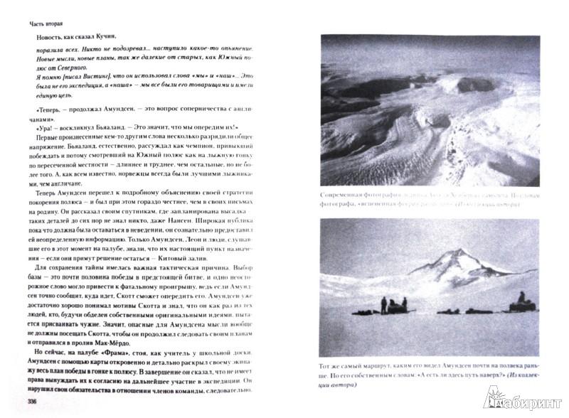 Иллюстрация 1 из 20 для Покорение Южного полюса. Гонка лидеров - Роланд Хантфорд | Лабиринт - книги. Источник: Лабиринт