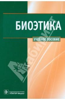 Биоэтика: учебное пособие для студентов