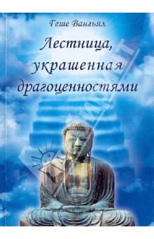 Лестница, украшенная драгоценностямиРелигии мира<br>В книге тибетского монаха геше Вангьяла лапы адаптивные переводы наиболее известных работ буддийских учёных для адептов буддизма в западных странах.<br>В книге будет затронута такая тема, как умственная практика в сознании, помнящем о смерти и непостоянстве, изложенной в литературе Ступеней пути {лам рим), для тех, кто пожелает следовать по пути буддизма.<br>В Пути к освобождению геше-ла перевёл следующее учение великого Га-дам-ба (бка- гдамз па) геше Бо-до-ва (по то 6а), из Наставлений, Собранных Отсюда и Оттуда {бка  гдамз тор бу), собрания учений Га-дам-ба.<br>