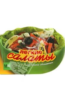 Легкие салатыЗакуски. Салаты<br>Хотите всегда оставаться в хорошей форме и прекрасно себя чувствовать? Включайте в меню больше легких салатов из овощей, фруктов, зелени и других натуральных ингредиентов. Аппетитные и освежающие, нежные и пикантные, они будут кстати на вашем столе в любое время года.<br>