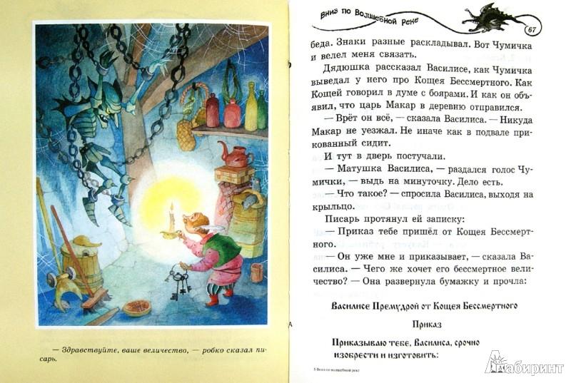 Иллюстрация 1 из 13 для Вниз по волшебной реке - Эдуард Успенский | Лабиринт - книги. Источник: Лабиринт