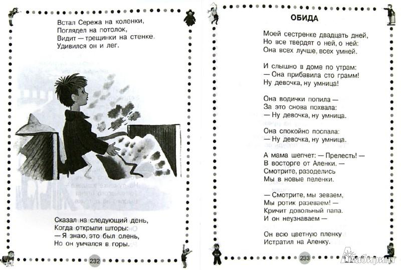Иллюстрация 1 из 2 для Я расту - Агния Барто | Лабиринт - книги. Источник: Лабиринт