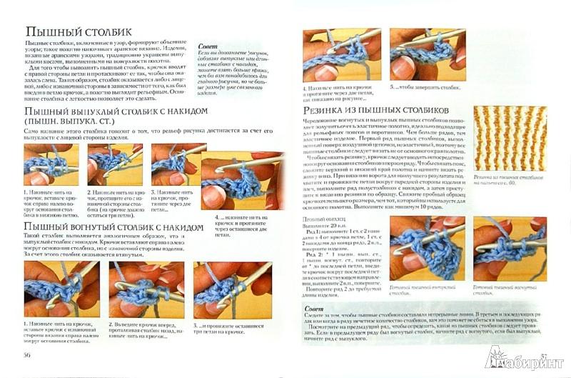 Иллюстрация 1 из 7 для Вязание крючком для начинающих - Паулин Тернер | Лабиринт - книги. Источник: Лабиринт