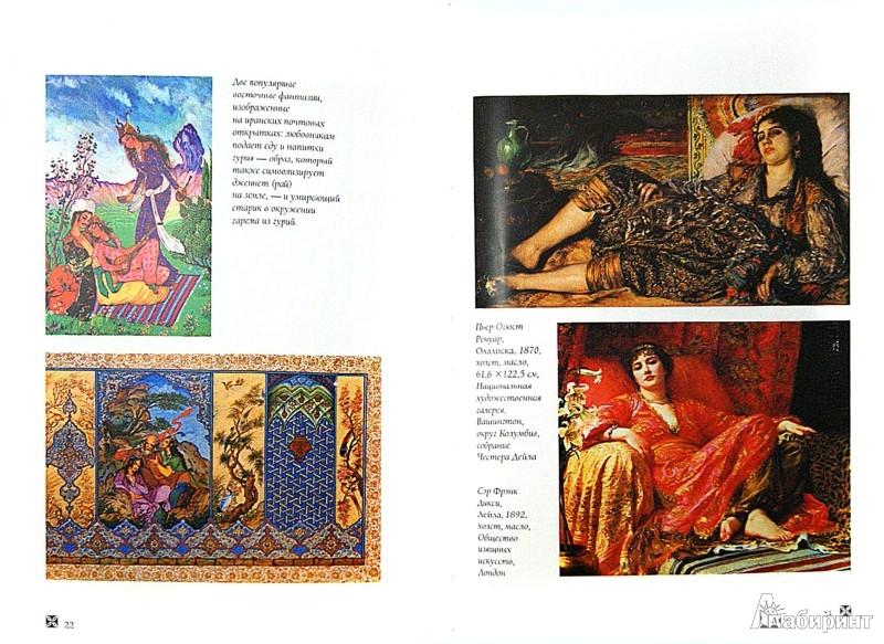 Иллюстрация 1 из 9 для Гарем. Мир под чадрой - Алев Крутье | Лабиринт - книги. Источник: Лабиринт