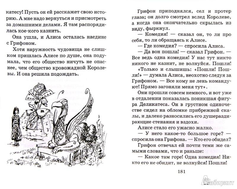 Иллюстрация 1 из 11 для Алиса в стране чудес. Алиса в Зазеркалье - Льюис Кэрролл | Лабиринт - книги. Источник: Лабиринт