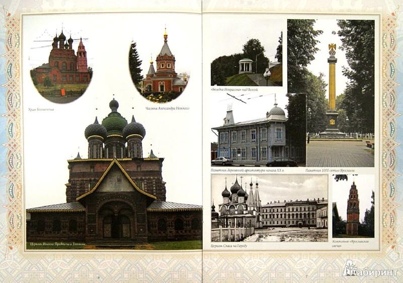 Иллюстрация 1 из 10 для Ах ты, наш батюшка Ярославль-город… - Зоркая, Маневич, Шахов   Лабиринт - книги. Источник: Лабиринт