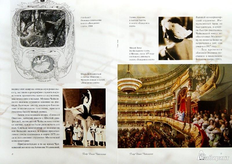 Иллюстрация 1 из 15 для Петр Ильич Чайковский: жизнь и творчество | Лабиринт - книги. Источник: Лабиринт