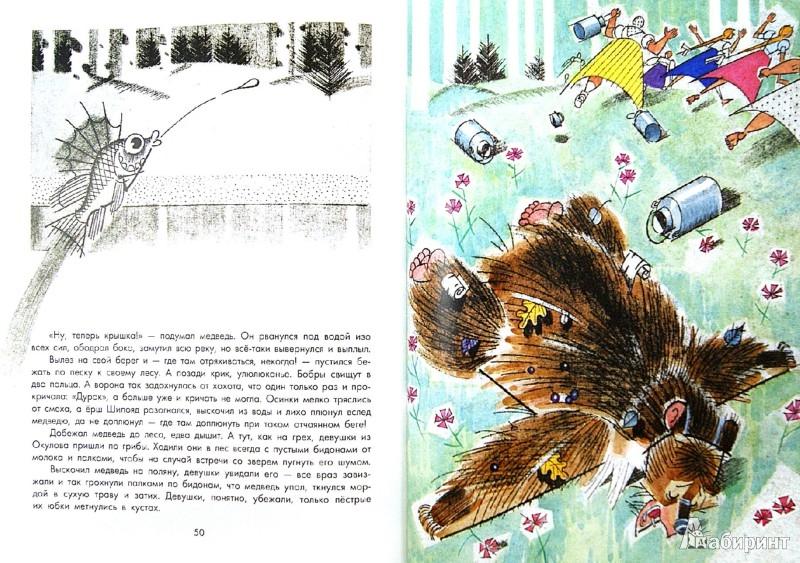 Иллюстрация 1 из 30 для Три сказки - Константин Паустовский   Лабиринт - книги. Источник: Лабиринт