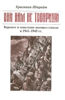 """""""Они нам не товарищи…"""". Верхмат и советские военнопленные в 1941 - 1945 гг."""
