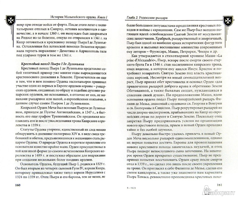 Иллюстрация 1 из 7 для История Мальтийского ордена. В 2-x книгах - Настенко, Яшнев | Лабиринт - книги. Источник: Лабиринт