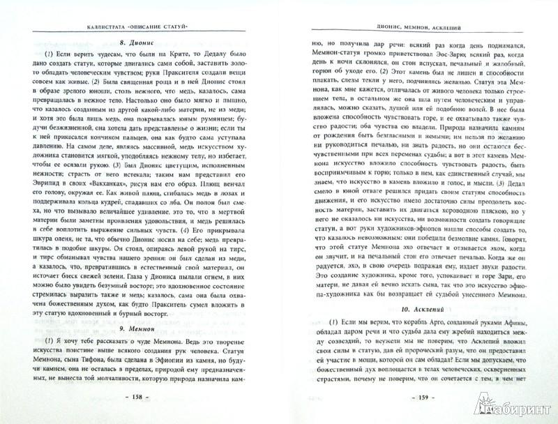 Иллюстрация 1 из 11 для Филострат (старший и младший). Картины. Каллистрат. Статуи. Феофраст. Характеры | Лабиринт - книги. Источник: Лабиринт