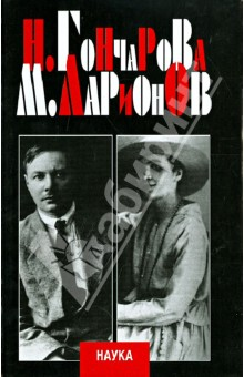 Н.С. Гончарова и М.Ф. Ларионов. Исследования и публикации
