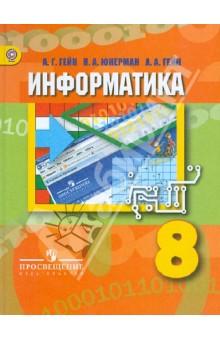 Информатика. 8 класс. Учебник для общеобразовательных учреждений. ФГОС