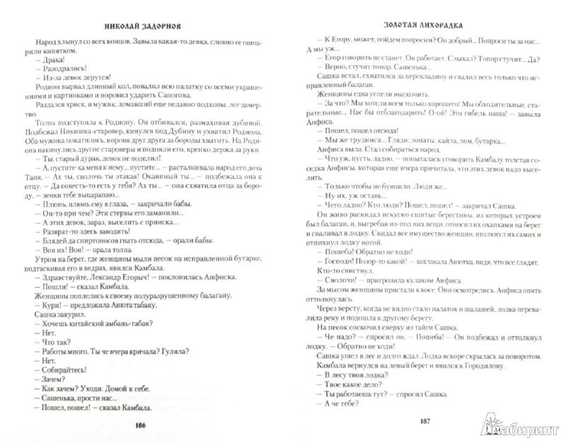 Иллюстрация 1 из 11 для Золотая лихорадка - Николай Задорнов | Лабиринт - книги. Источник: Лабиринт