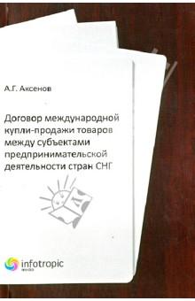 Договор международной купли-продажи товаров между субъектами предприн-ой деятельности стран СНГ