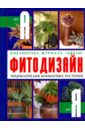 Фитодизайн. Энциклопедия комнатных растений
